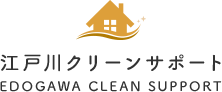 江戸川クリーンサポート